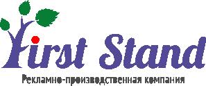 Рекламно-производственная компания «Первый Стенд»