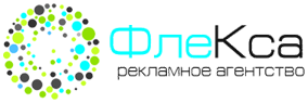 Рекламно-полиграфическая фирма «Флекса»