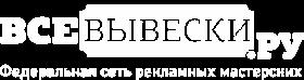 Федеральная сеть рекламных мастерских «Все вывески.ру» на Малой Тульской