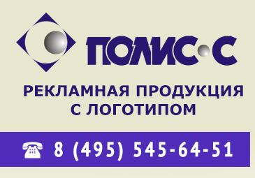 Типография «ПОЛИС-С»