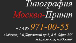 Рекламно-полиграфическая компания «Арт-Принт»