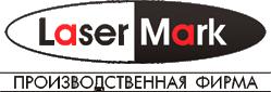Производственная компания «LaserMARK»