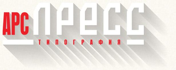 Типография «АРС-ПРЕСС» на Кутузовском проспекте