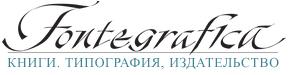 Типография «Fontegrafica»