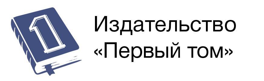 Типография «Первый Том»