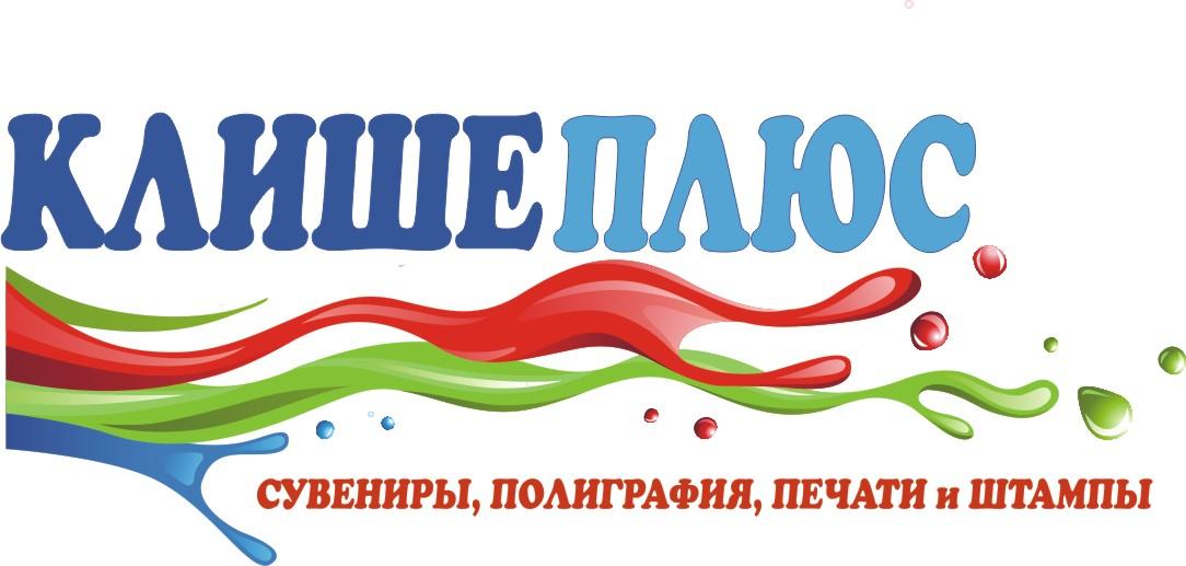 Рекламно-производственное агентство «КлишеПлюс»