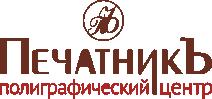 Полиграфический центр «Печатникъ» на Ладожской