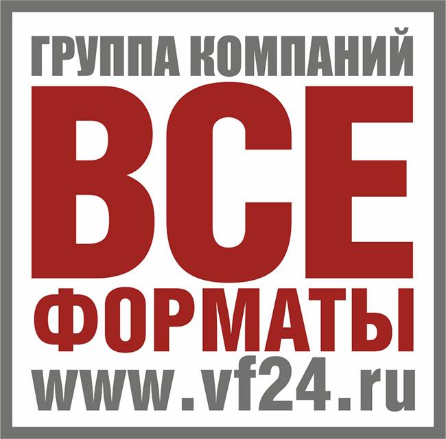 Полиграфическая фирма «Все Форматы» на Сущёвской
