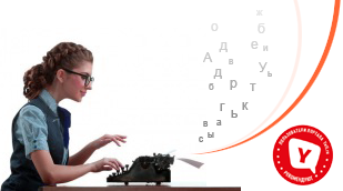Компания по набору текста и расшифровке аудиозаписей «Текст ПРОФИ»