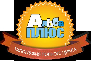 Типография ООО «Альба Плюс»
