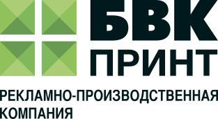 Рекламно-производственная компания ООО «БВК Принт»