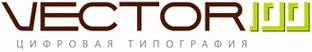 Цифровая типография ООО «Вектор»