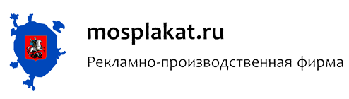 Рекламно-производственная фирма «Мосплакат»