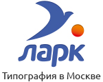 Полиграфическая компания «Ларк»