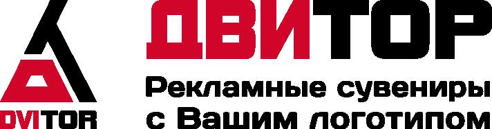 Рекламно-сувенирная компанияООО «ДвиТор»
