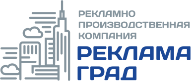 Производственная компанияООО «Реклама-Град»
