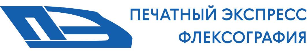 Полиграфическая компания «Печатный Экспресс - Флексография»
