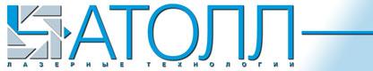 Рекламно-производственная компания «АТОЛЛ»