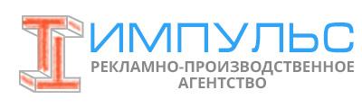 Рекламно-производственное агентство «Импульс»