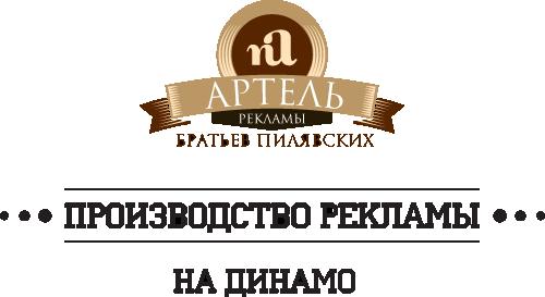 Полиграфическое агентство «Артель рекламы братьев Пилявских»