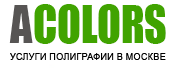 Полиграфическая компания «Acolors»