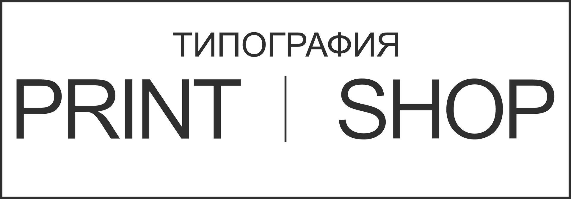 Компания «Print Shop»