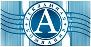 Рекламно-полиграфическая компания «Альянс Авангард»