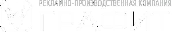 Рекламное агентство «Графит»