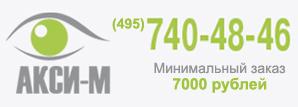 Полиграфическая компания ООО «Акси-М»