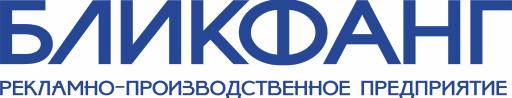 Рекламно-производственная компанияООО «Бликфанг»