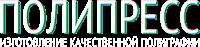 Типография «Поллипресс»