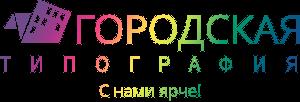Рекламно-производственная компания «Городская типография»