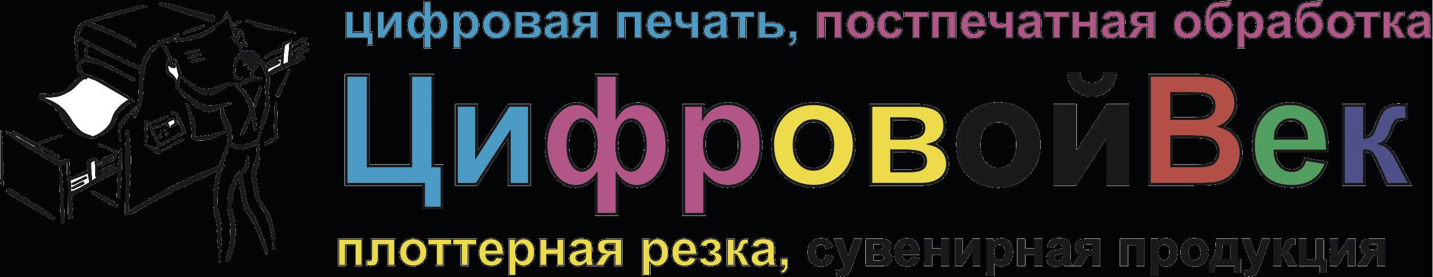 Полиграфическая компания «Цифровой Век»