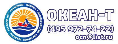 Рекламно-производственная компания «Океан-Т»