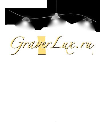 Гравировальная мастерская Graverlux