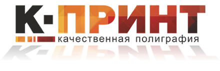Полиграфический центр «К-ПРИНТ»