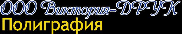 Полиграфическая фирма ООО «Виктория-ДРУК»