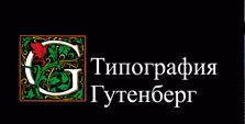 Типография «Гутенберг»