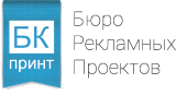 Рекламная мастерская «БК-принт»