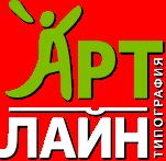 Типография «Арт Лайн»