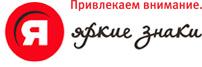 Рекламная компания ООО «Яркие Знаки»