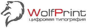 Цифровая типография «Wolfprint»