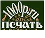 Типография «ПЕЧАТНИКИ» на Сигнальном проезде