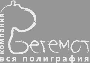 Рекламно-полиграфическая компания «Бегемот»