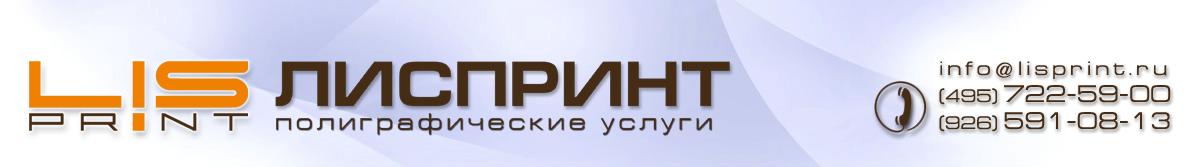 Типография «ЛИСПРИНТ»