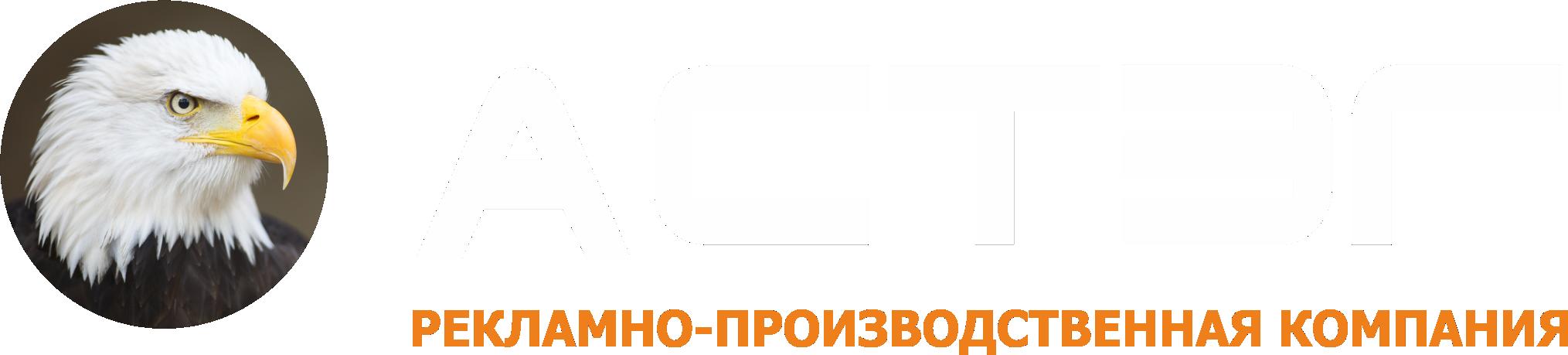 Рекламно-производственная компания «Астэг»
