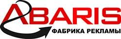 Рекламно-производственная компания «Абарис»