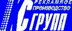 Рекламно-производственная компанияООО «КС Холдинг»