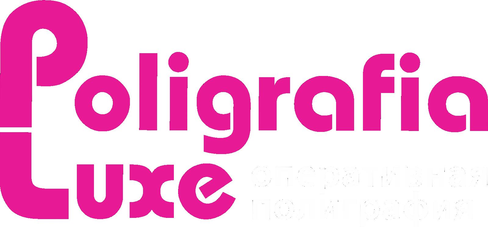 Типография «Полиграфия-Люкс»