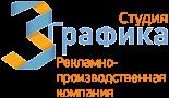 Рекламно-производственная компания «Студия 3Графика»